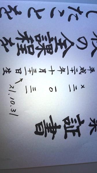 日付や生年月日での漢数字の書き方