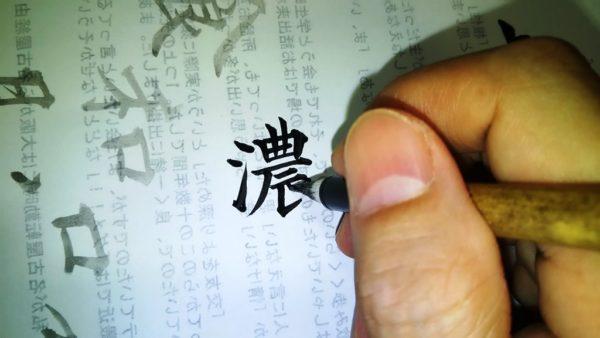 『帛書』は濃墨のようにドロドロで、ポスターカラーのように真っ黒です。