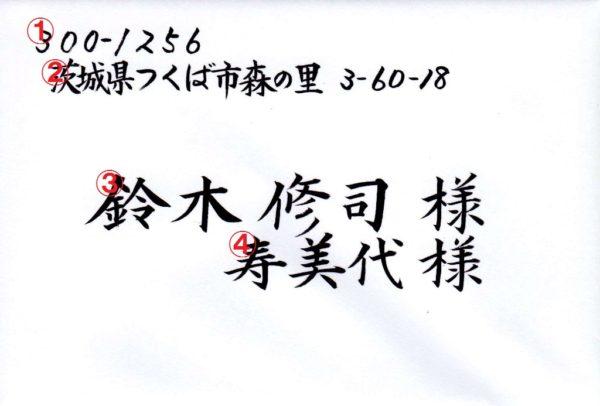 【横書き】宛名書きの書き方~書く順番~