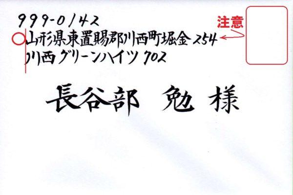 【横書き】宛名書きの書き方~住所を書く場所~
