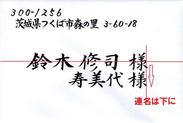【横書き】宛名書きの書き方~連名を書く場所~