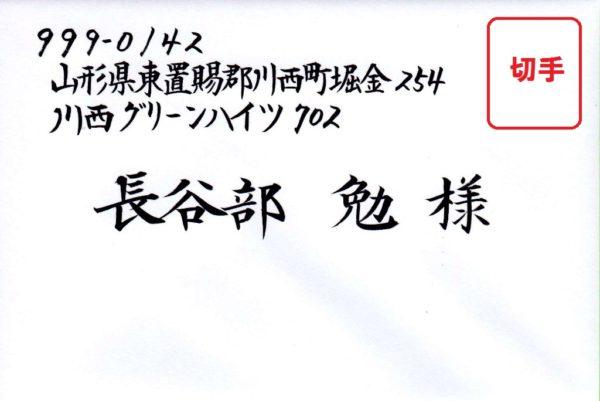 【横書き】宛名書きの書き方~切手を貼る位置~