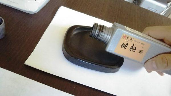 ペナントリボンの書き方~専用墨汁~