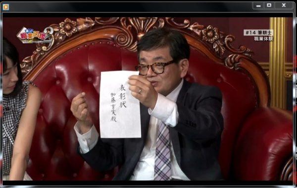 筆耕士清水克の字を森永卓郎さんが解説