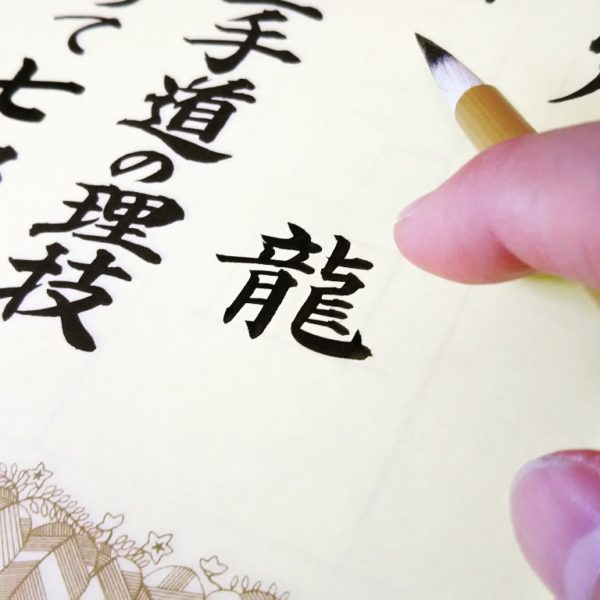 賞状名前書き『龍』の文字