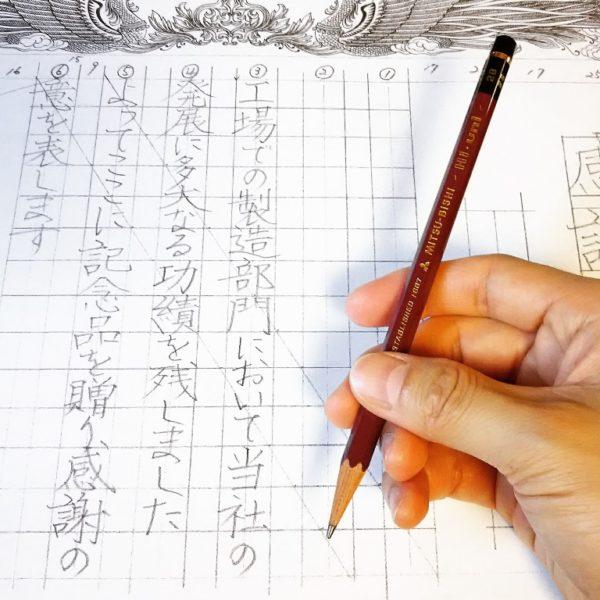 賞状の下書き用の鉛筆は三菱ハイユニ