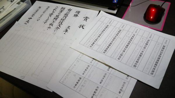 自分で作った書写技能検定対策シートなど