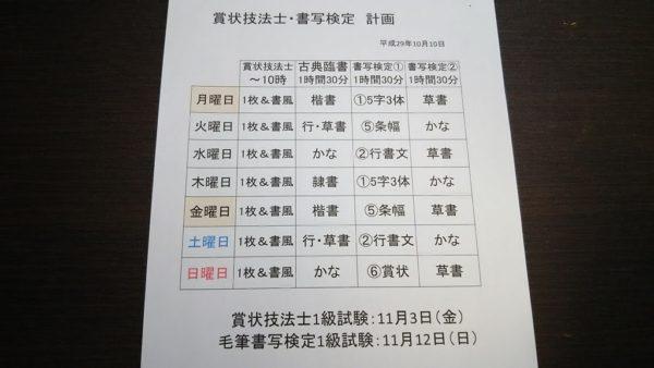 書写検定用の勉強スケジュール表