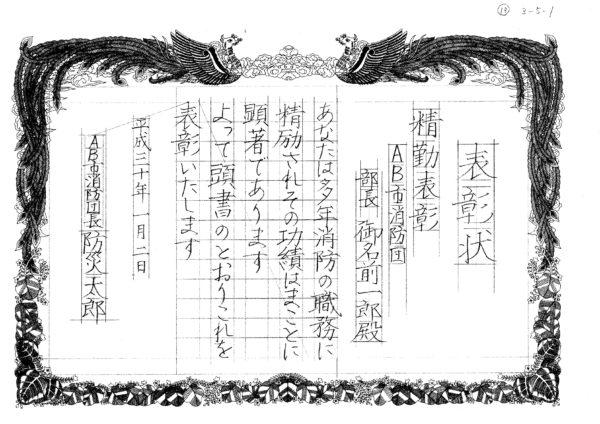 消防団精勤表彰のサンプル03