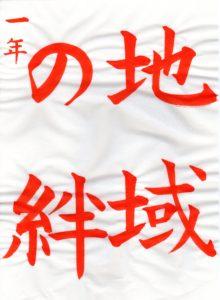 平成30年度JA書道コンクール中学1年生の楷書の手本