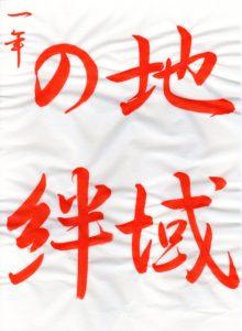 平成30年度JA書道コンクール中学1年生の行書の手本