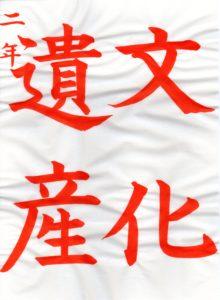 平成30年度JA書道コンクール中学2年生の楷書の手本