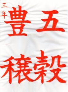 平成30年度JA書道コンクール中学3年生の楷書の手本