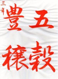 平成30年度JA書道コンクール中学3年生の行書の手本