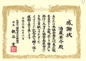 協会発展向上の感謝状~賞状見本18_14