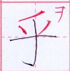 ヲ【乎】カタカナの元の漢字