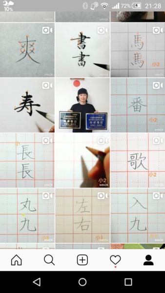 インスタにアップしている『漢字の筆順』の動画