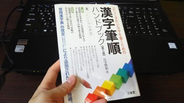筆耕士愛用の漢字筆順ハンドブック