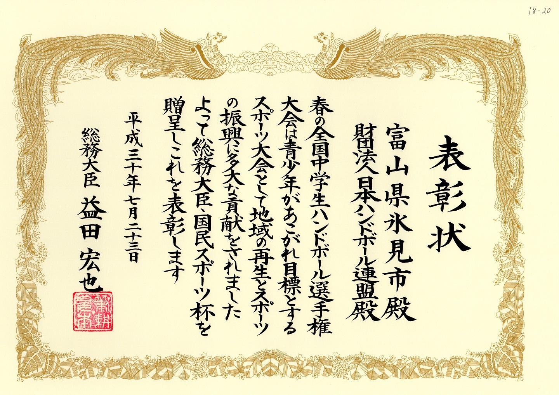 国から団体へスポーツ振興で贈られる表彰状~賞状見本18_20