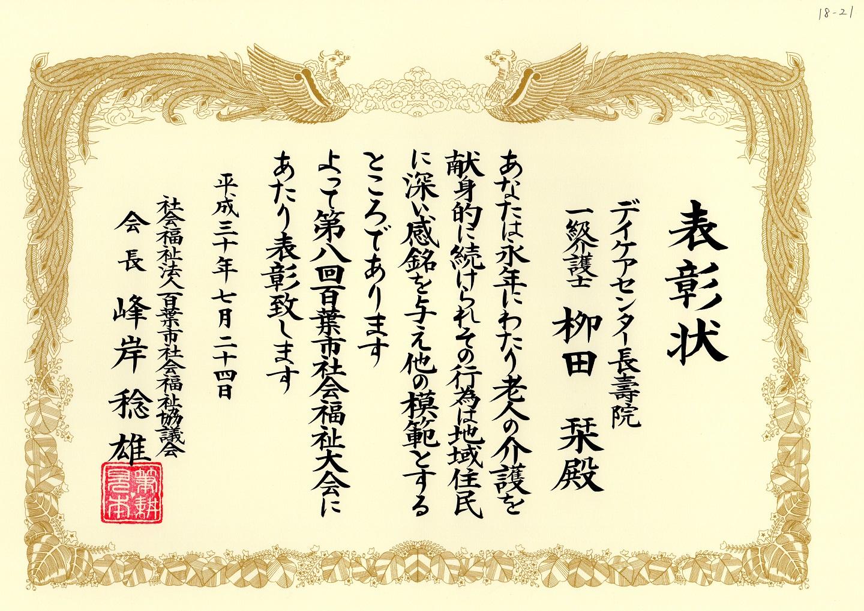 福祉団体から模範介護士に贈る表彰状~賞状見本18_21