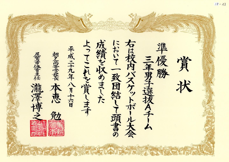校内バスケ大会の賞状~賞状見本18_23