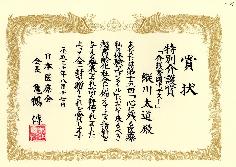 医療と介護の体験記コンクールの賞状~賞状見本18_24