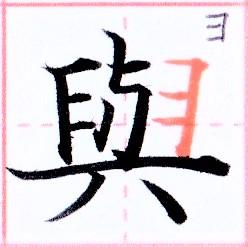 カタカナ【ヨ】の由来になった漢字は【與】